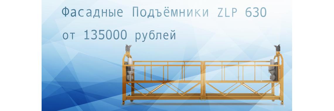 ZLP630