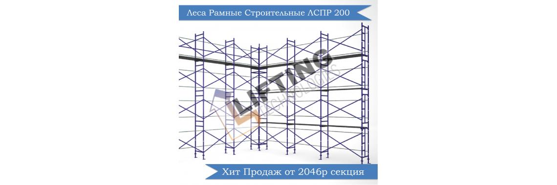 Строительные Леса ЛСПР200
